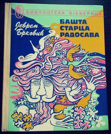 Sport i hobi - Loznica: Bašta starca Radosava - Jevrem BrkovićMladost, Zagreb, 1980.Biblioteka