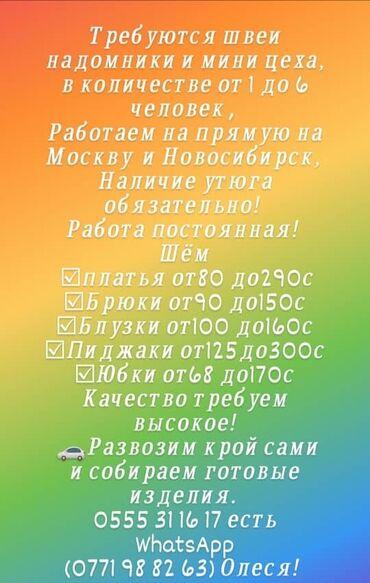 Требуются швеи с опытом - Кыргызстан: Требуются швеи смотрите фото