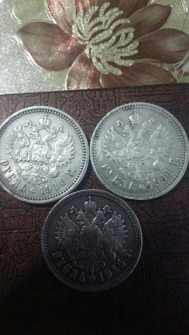 Куплю монеты царской россии в Бишкек