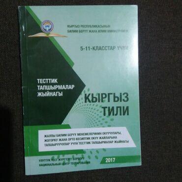 Кыргыз тили. 5 - 11 класстар учун тесттик тапшырмалар жыйнагы.Жалпы