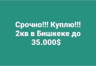 Алам - Кыргызстан: Срочно!! Деньги сразу !!!