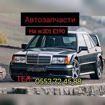 Запчасти mercedes - Кыргызстан: Запчасти на Mercedes Benz  W201 E190