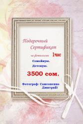 студия звукозаписи комплектация в Кыргызстан: Фото студия предлагает Фотосессии! Сертификаты на Фотосессии! Акция!