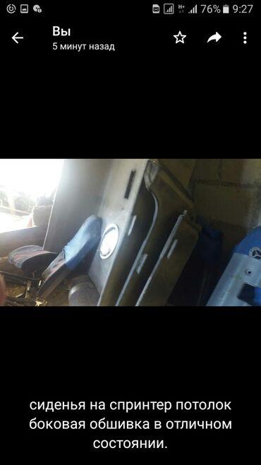 Сиденья 13 штук потолок боковая обшивка поручни на спринтер макси
