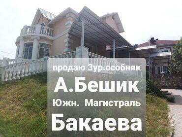 Продаю особняк 3уровня, А.Бешик, Южная Магистраль -Бакаева, 315м2
