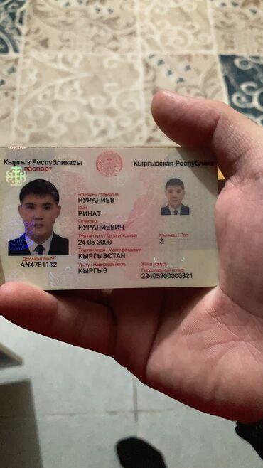 Бюро находок - Кыргызстан: Утерян паспорт Нуралиев Ринат