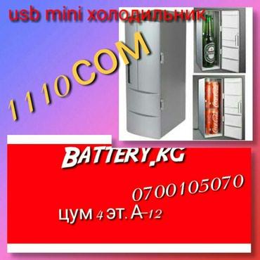 Usb мини холодильник. в Бишкек