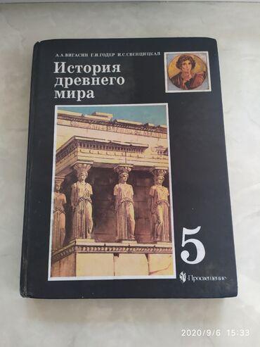 мир розеток бишкек в Кыргызстан: История древнего мира 5