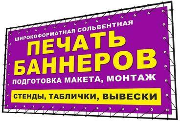 американские бренды мужской одежды в Кыргызстан: Шелкография, Широкоформатная печать, Высокоточная печать | Кепки, Визитки, Баннеры | Разработка дизайна