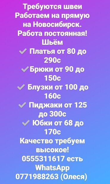 Швеи - Вид изделия: Платья - Бишкек: Срочно требуются швеи в цех 4 микрорайон смотрите описание на