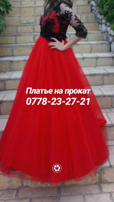 Красивые вечерние платья на прокат по в Бишкек