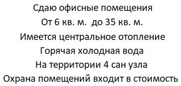 карты памяти class 2 для навигатора в Кыргызстан: Сдаю офисы на цокольном этаже. В отличном состоянии. Ремонт не