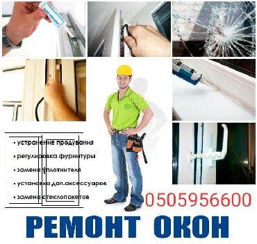 Окна, двери, витражи - Материал: Алюминий - Бишкек: Окна, Двери | Ремонт | Стаж Больше 6 лет опыта