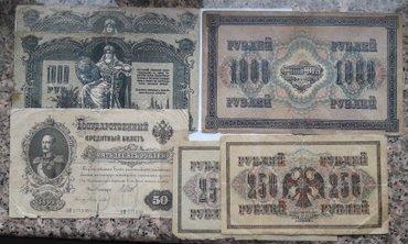 продаю или меняю купюры банкноты боны деньги Российской империи СССР с в Бишкек