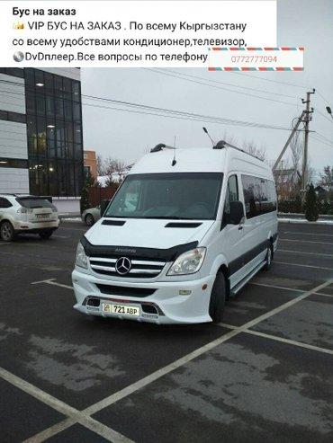 дизель-квартира в Кыргызстан: Mercedes-Benz Sprinter 2.2 л. 2008 | 200000 км