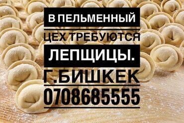 работа на каждый день с ежедневной оплатой in Кыргызстан | ДРУГИЕ СПЕЦИАЛЬНОСТИ: Повар Мучной цех. С опытом. Кафе. Аламединский рынок / базар