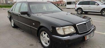 Mercedes-Benz в Кыргызстан: Mercedes-Benz S 500 5 л. 1998 | 270000 км