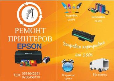 Ремонт принтеров epson с выездом в Бишкек