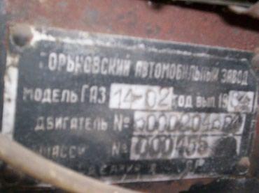 1649 объявлений: ГАЗ 14 Chayka 5.5 л. 1984