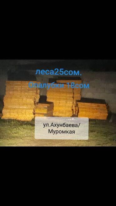 11095 объявлений: Сдам в аренду Строительные леса