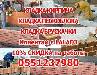 Брусчатка плитка работа - Кыргызстан: Кладка кирпича | Бесплатная консультация | Стаж Больше 6 лет опыта