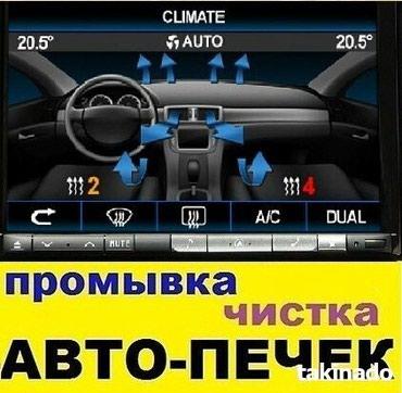 Замена радиатора печки салонных в Бишкек