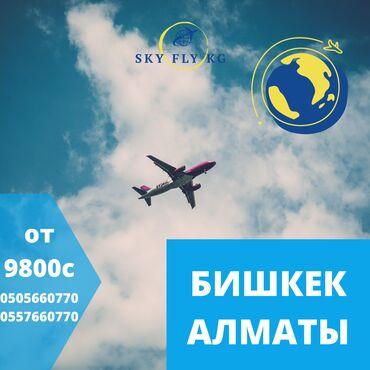 Авиабилеты Бишкек -Алматы.  Рейс Бишкек -Алматы выполняется 1 рейс в д
