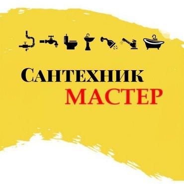 Вызов мастера Сантехника в Бишкек