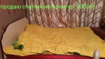 продаю спальный гарнитур в хорошем состоянии в Кант