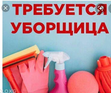 техничка уборщица бишкек in Кыргызстан | УБОРЩИЦЫ, ТЕХНИЧКИ: Техничка. 2/2. 8 мкр