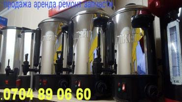 чайники разные цвета в Кыргызстан: Самовар термос чайник