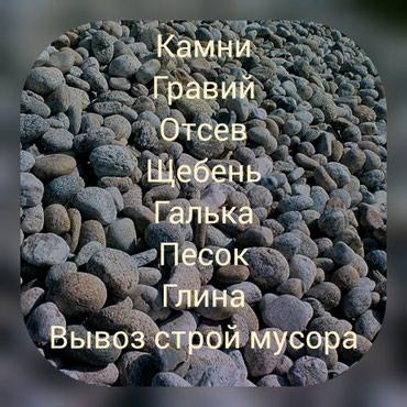 Камни, гравий, отсев, песок, щебень, в Бишкек