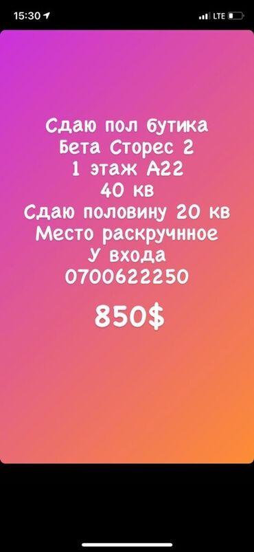 аренда автомойки бишкек в Кыргызстан: Сдаётся пол бутика в Т.Ц бета сторес -2,на первом этаже место