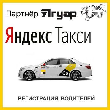 Бесплатная регистрация! Работа в яндекс такси! Официальный партнер