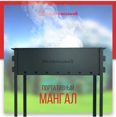 Мангал  •мангал собственного производства разбирающийся и компактный