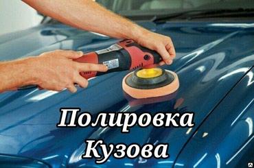 🔥Полировка Кузова Автомобиля🔥- Качественно- Аккуратно- Недорого  в Бишкек