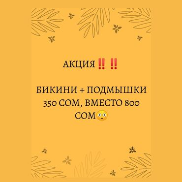 Ручной электромассажер для тела - Кыргызстан: Косметолог | Депиляция | Консультация, Гипоаллергенные материалы