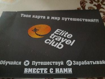 Туризм+Обучение у профессионалов из в Бишкек
