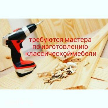 Требуются русскоязычные опытные в Бишкек