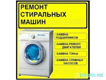 Ремонт   Стиральные машины