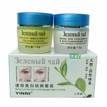 """""""зеленый чай""""yinni набор косметический от пигментных пятен """"зеленый"""