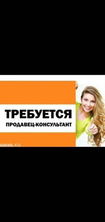 Девушки по вызову в оше - Кыргызстан: Продавец-консультант. С опытом. 6/1