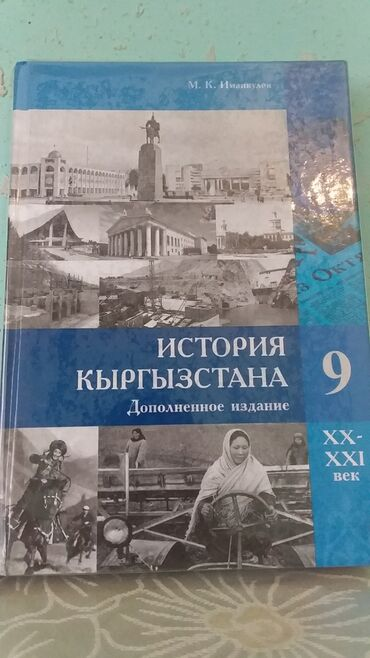 Спорт и хобби - Теплоключенка: История Кыргызстана 9 класс Автор: М.К. Иманкулов