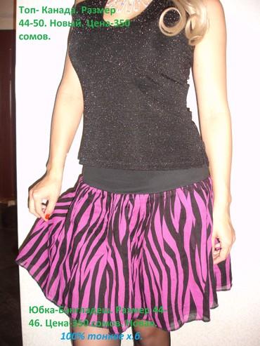 юбка стандарт в Кыргызстан: Новая юбка-натуралочка. Стандарт. Рабочий Городок Гагарина перес