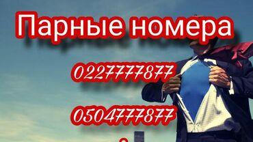 hd-card в Кыргызстан: Сим карта  Билайн  Ошка Сим-карты находятся в Оше!!!