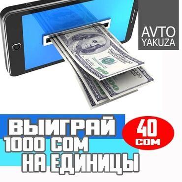 Единицы смартфонДрузья! Youtube канал AvtoYakuza запускает акцию среди