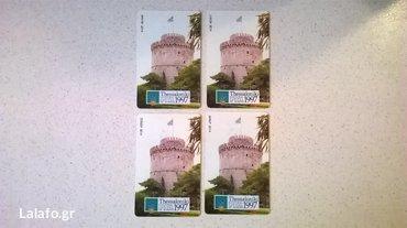 4 τηλεκάρτες - Thessaloniki 1997 - Ανοιχτές11/97 - 400.000 -