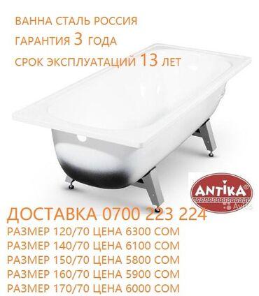 кастрация кота бишкек цена в Кыргызстан: Ванна | Стальная | Гарантия, Бесплатная доставка