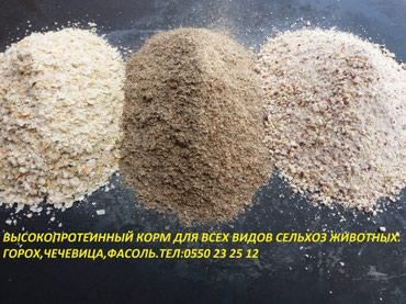 Высокопротеиновый Корм для всех видов в Беловодское