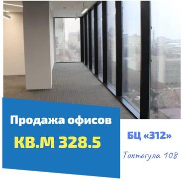 продажа торгово офисных помещений в Кыргызстан: Продаются офисные помещения в БЦ 312 в самом центре города!Шикарный